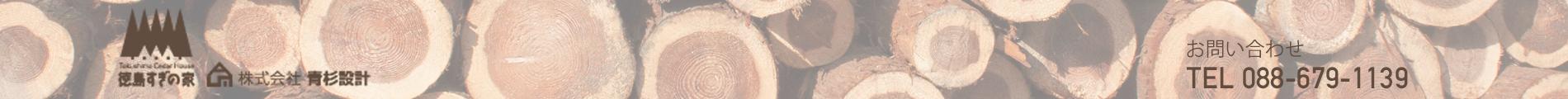 徳島すぎの家 株式会社 青杉設計 お問い合わせ TEL 088-679-1139