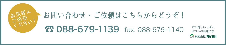 お問い合わせ・ご依頼はこちらからどうぞ! 電話 088-679-1139 fax 088-679-1140 お気軽にご連絡ください!