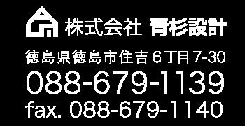 株式会社 青杉設計 徳島県徳島市住吉6丁目7-30 電話.088-679-1139 FAX.088-679-1140