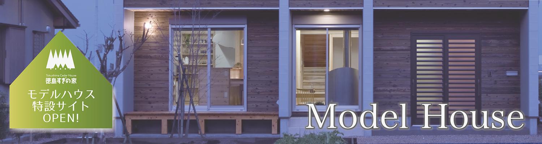 モデルハウス特設サイト