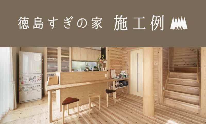 徳島すぎの家の施工例